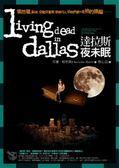 (二手書)南方吸血鬼系列:達拉斯夜未眠