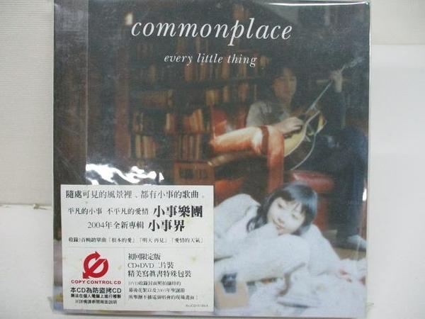 【書寶二手書T1/音樂_BXK】commonplace小事樂團-小事界_初回限定版_未拆