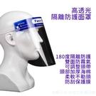 Face Shield|防疫隔離衛生面罩|輕量可調整頭圍|舒適可長時間使用|3個/組[收藏天地]