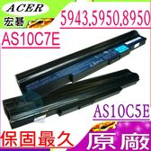 ACER 電池(原廠)-宏碁 電池- AS10C7E,AS10C5E,5943,5950,8943,8950,NCR-B/811,4INR18/65-2,AS5943