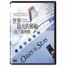 世界最大的郵輪:海上綠洲號DVD...