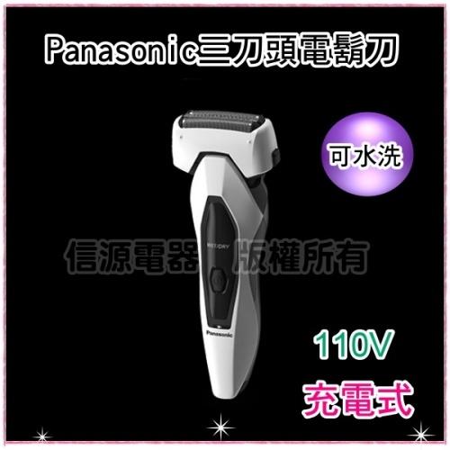 【信源】全新~Panasonic國際牌三刀頭電鬍刀ES-RT25*線上刷卡*免運費*
