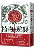 植物的逆襲:所謂的健康蔬果其實是文明病的真正禍首!