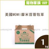 寵物家族-美國MOMI摩米苜蓿牧草1kg