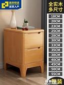 實木床頭櫃小簡約現代北歐迷你30cm寬小型超窄簡易臥室收納儲物櫃ATF 韓美e站