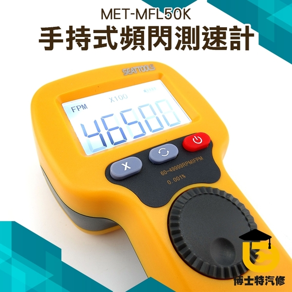 手持式LED頻閃計 轉速計 馬達發動機電機 非接觸轉速表 測速儀 轉速器 激光轉速儀 電機轉速表