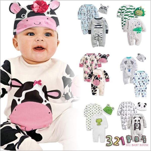 包屁衣童裝-可愛動物造型連身衣附可愛童帽三件套組-321寶貝屋
