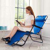躺椅折疊椅多功能午休辦公室午睡床靠椅休息床便攜式床睡椅子 QQ8919『東京衣社』