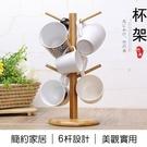 歐式楠竹瀝水杯架 瀝水杯掛架 茶杯架 創意置物收納架 居家擺設