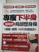 【書寶二手書T4/養生_ER2】專瘦下半身_Shopping-Wang