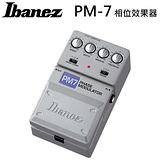 【非凡樂器】Ibanez PM7 Effect Pedals 全新品公司貨【經典電吉他效果器/相位噴射系】