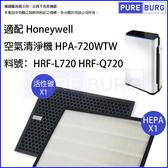 適用Honeywell HPA-720 HPA-720WTW HRF-Q720 HRF-L720 濾網組HEPA+活性碳濾心