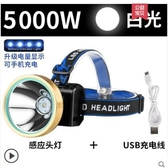 疝氣燈 LED頭燈強光感應礦燈充電遠射3000超亮頭戴式手電筒米氙氣夜釣燈 星河光年