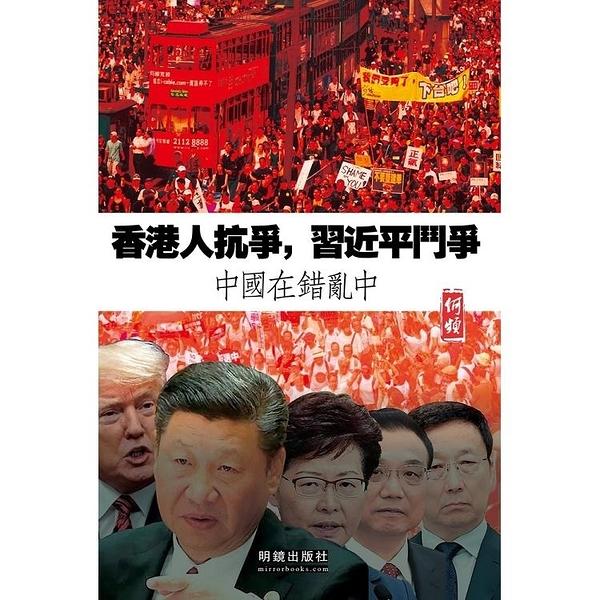香港人抗爭,習近平鬥爭:中國在錯亂中