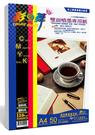 彩之舞 HY-A04M 雙面噴墨專用紙-防水 130g A4 - 50張/包
