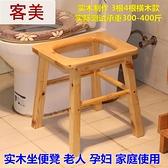 實木孕婦坐便椅坐便凳行動馬桶老人座便器坐廁器加固座便椅子家用 「免運」