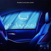 防曬隔熱擋車用車內磁吸磁鐵側窗遮光板汽車遮陽簾車窗【英賽德3C數碼館】