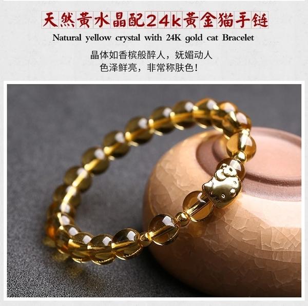 天然正品3D硬金黃水晶KT招財貓手鏈男女同款情侶手串轉運貓單圈