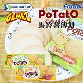 印尼 Gemez 馬鈴薯薄餅 104g 薄餅 馬鈴薯餅 馬鈴薯片 餅乾 起司餅 起士餅 印尼餅乾