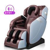 按摩椅家用全自動太空艙揉捏推拿全身多功能電動按摩器沙髮椅igo220V 貝兒鞋櫃