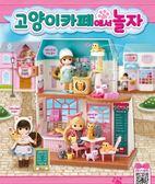 MIMI系列 迷你MIMI 寵物咖啡店 TOYeGO 玩具e哥