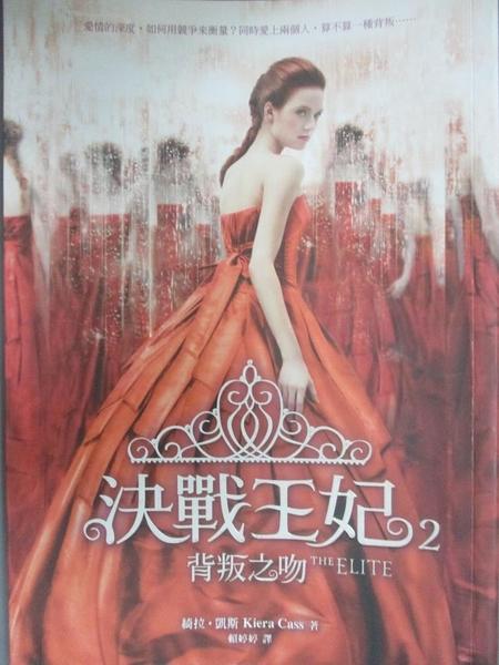 【書寶二手書T4/翻譯小說_GAL】決戰王妃2-背叛之吻_綺拉‧凱斯
