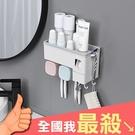 漱口杯架 洗漱套裝 牙刷架 擠牙膏器 洗漱架 雙杯 置物架 多功能 牙刷置物架【R055】米菈生活館