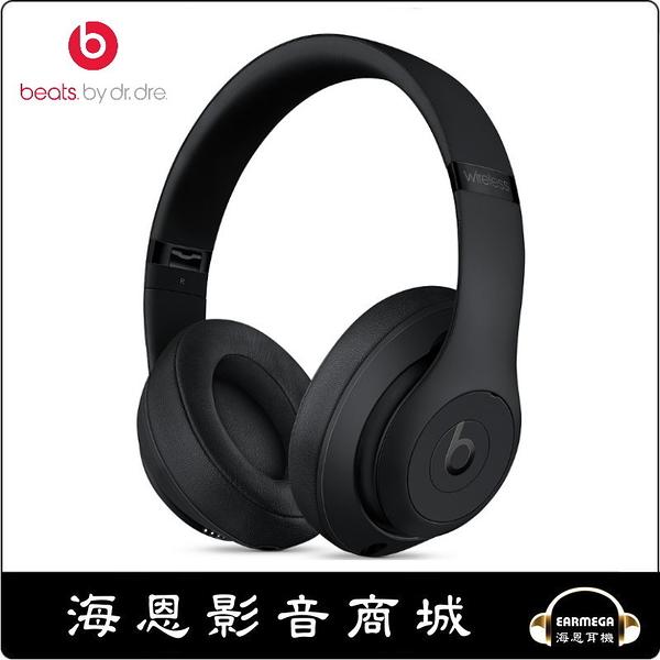 【海恩數位】美國 Beats Studio3 Wireless 藍牙無線耳機 霧黑色 公司貨