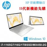 (全新11代新機) HP ENVY x360 15-ed1010TX 璀燦銀 15吋輕薄翻轉觸控筆電 (i7-1165G7/16G/1TBSSD/MX450-2G)