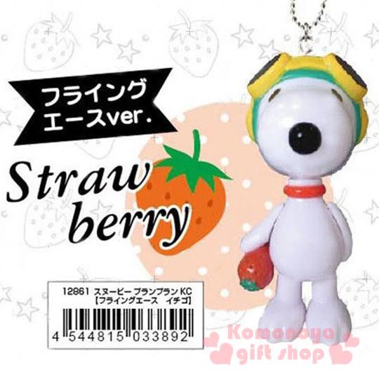〔小禮堂〕史努比 造型娃娃吊飾《白.站姿.護目鏡.拿草莓》搖擺四肢4544815-03389