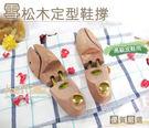 ○糊塗鞋匠○ 優質鞋材 A19 雪松木定型鞋撐 皮鞋防皺 定型 雪松木香 頂級鞋撐
