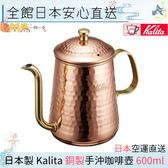 【一期一會】【日本代購】日本 KALITA 卡莉塔 銅製 咖啡 手沖壺 600ml #52071 日本直送