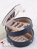 新品便攜首飾盒公主歐式簡約小號耳環耳釘手飾品收納盒 全店88折特惠