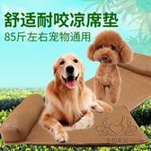 狗狗涼席墊夏季狗墊子寵物降溫墊泰迪 貴賓金毛小型通用型冰墊