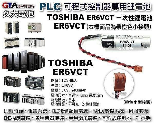 ✚久大電池❚ 日本 TOSHIBA 東芝 ER6VCT 帶橙色小接頭 YASKAWA 安川 VR-004 VR-006 VR-006L VR-008 PLC電池  TO15
