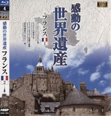 感動的世界遺產4 法國2 藍光BD 日版 日本語 16:9解析度 1080i高畫質影片 (音樂影片購)