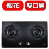 (全省安裝)櫻花【G-2721GBN】雙口檯面爐(與G-2721GB同款)瓦斯爐天然氣