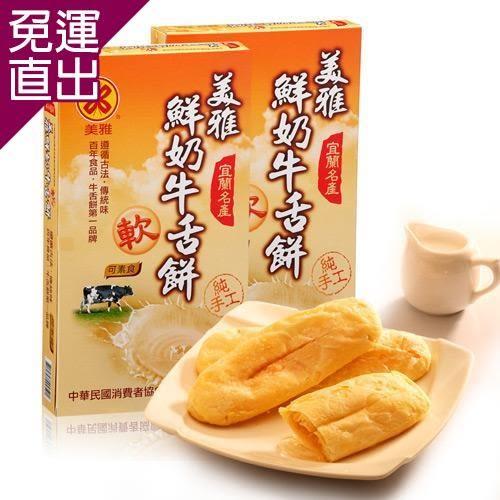 美雅宜蘭餅 鮮奶軟式牛舌餅禮盒 送牛舌餅1包!2盒【免運直出】
