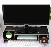 增高架 電腦顯示器增高架子屏底座支架辦公桌面鍵盤收納抽屜式置物整理架 快速出貨YTL