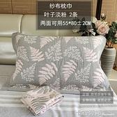 潔麗雅全棉細紗枕巾一對素雅加厚加大成人單人純棉紗布枕頭巾 卡布奇諾