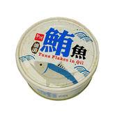 爭鮮油漬鮪魚170g*3入/組【愛買】