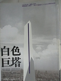 【書寶二手書T3/一般小說_IU8】白色巨塔(下)_王蘊潔, 山崎豐子