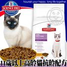 【培菓平價寵物網 】美國Hills希爾思》高齡貓抗齡雞肉11+配方7.03kg15.5磅/包
