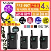 ANY TALK FRS-907 免執照 NCC認證 無線對講機 (4入) 贈空導耳麥 USB供電 輕巧 顯示電量 可寫妨擾碼