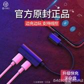 蘋果轉換器第一衛蘋果7耳機轉接頭IPHONE8PLUS轉換器X二合一IPHONEX聽歌XR轉 新年禮物