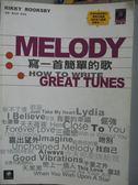 【書寶二手書T1/音樂_PNY】寫一首簡單的歌_蕭良悌,曾愷茵_無附光碟