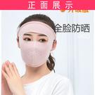 男女額頭掛耳式全面水洗彈力成人360度防曬口罩面罩易呼吸加寬 水晶鞋坊