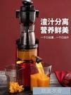 榨汁機 獅威特大口徑榨汁機家用渣汁分離全自動炸果汁機多功能小型原汁機【618優惠】