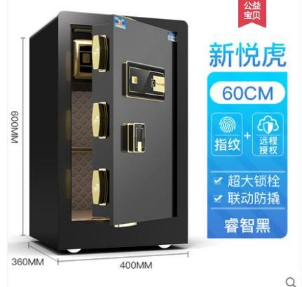 虎牌新品保險櫃 60CM家用小型指紋 智慧WiFi防盜 【四月特惠】 LX