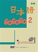 日本語GOGOGO(2)(單書)